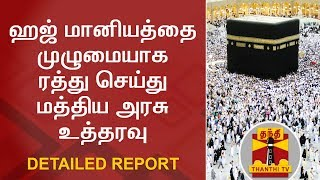 Centre Ends Haj Subsidy, Says Will Use Funds for Education of Minorities | Detailed Report