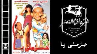 مسرحية حزمني يا |  Hazemny Ya play