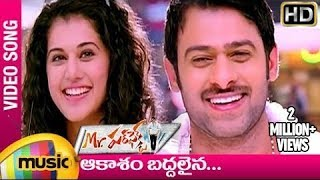 Mr.Perfect Movie Video Songs | Aakasam Baddalaina Song | Prabhas | Taapsee | DSP | Mango Music