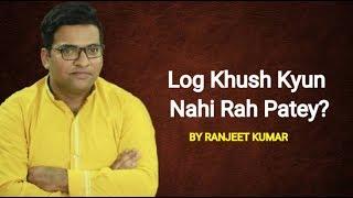 LOG KHUSH KYUN NAHIN RAH PATEY |Urdu & Hindi| By Ranjeet Kumar