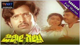 Jimmy Gallu || Full Length Kannada Movie || Vishnuvardhan || Sripriya || Lokesh || TVNXT Kannada