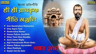 Sree Sree Ramkrishna Geeti Anjali | Shankar Som | Bengali Devotional | Maa Sarada