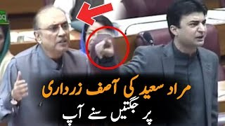 Murad Saeed Speech In National Assembly Today  In Front Of Asif Zardari | 14 Jan 2019 | PTI News