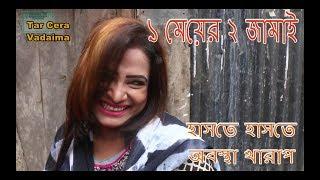 এক মেয়ের দুই জামাই I Ek Miar Dui Jamai I Tar Cera Vadaima I Koutuk I Bangla Comedy 2017