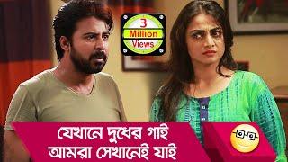 যেখানে দুধের গাই, আমরা সেখানেই যাই! মেয়েটার সাথে কেমন মজা নিল দেখুন - Boishakhi TV Comedy.