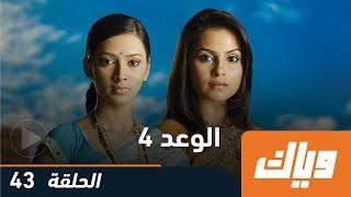 الوعد - الموسم الرابع - الحلقة 43 كاملة على تطبيق وياك | WEYYAK