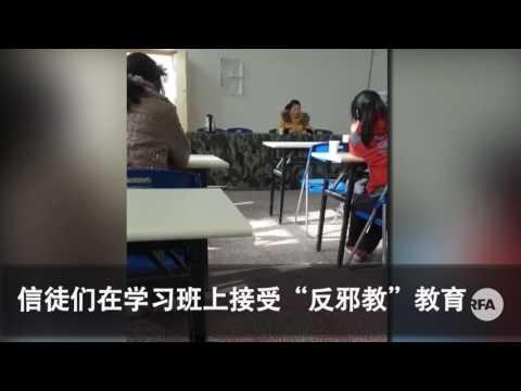 新疆尉犁县多个家庭教会信徒被办学习班