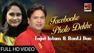 New Bangla Song 2017   Facebooke Photo Dekhe   Tajul Islam & Ronti Das   Official Music Video