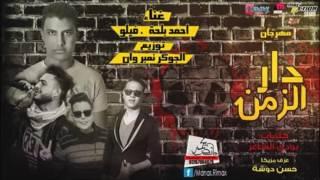 مهرجان دار الزمن -  فيلو واحمد بلحه توزيع الجوكر نمبر وان 2018
