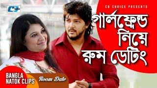 বন্ধুর বাসায় গার্লফেন্ড নিয়ে রুম ডেটিং - Comedy Scene Bangla Drama
