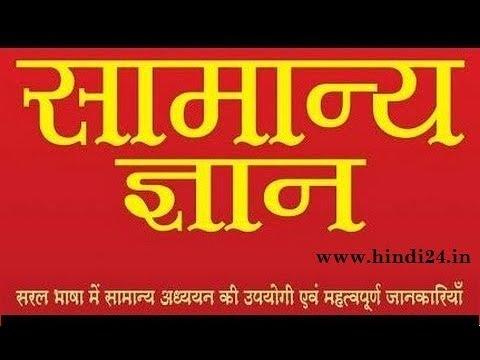 GK in Hindi 2017-18 जनरल नॉलेज सामान्य ज्ञान GK Quiz 02 प्रतियोगी परीक्षाओं की तैयारी