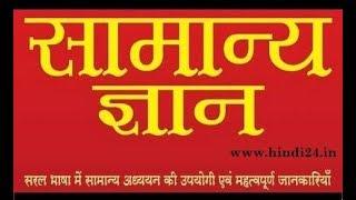 GK in Hindi 2017 जनरल नॉलेज सामान्य ज्ञान GK Quiz 02 प्रतियोगी परीक्षाओं की तैयारी