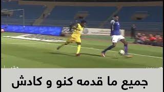 جميع ما قدمه لاعبي الهلال محمد كنو وحسن كادش في مباراة أحد (لمسات هلالية)