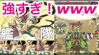 【モンスト】神化ゴン艦隊でシャンバラに挑戦したらSS強すぎた!www【あっちん】