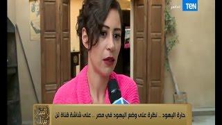 البيت بيتك - لقاء مع أبطال مسلسل حارة اليهود | حارة اليهود ... نظرة على وضع اليهود في مصر