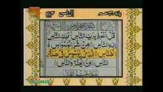 Quran Para 30 of 30 recitation / Tilawat with urdu translation and video