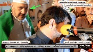 شاهد بكاء الشاعر عبد الخالق المحنه على منصة مهرجان شهداء اجانه العيد وهل العيد غياب المجر الكبير