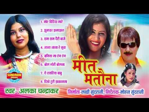 MIT MATAUNA - Alka Chandrakar - CG Song - Audio Jukebox - Lok Geet