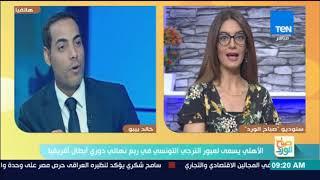 صباح الورد - خالد بيبو وتوقعات تشكيل مباراة الأهلي اليوم وآداء لاعبي الفريق في مواجهة الترجي
