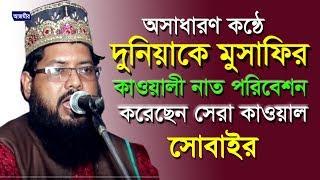 Qawwali Song   দুনিয়াকে মুসাফির   By Subair Qawwal