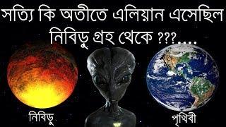 The mysterious || planet X || Nibiru ৷৷ Bengali