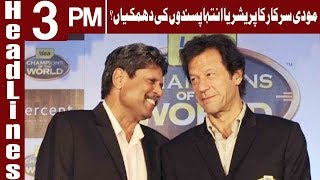 After Sunil Gavaskar,Kapil Dev Turns Down Imran's Invite | Headlines 3 PM | 14 August | Express News