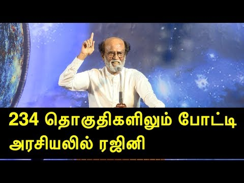 Xxx Mp4 Rajinikanth Political Announcement Will Contest Next Election Rajini Tamil News Redpix 3gp Sex