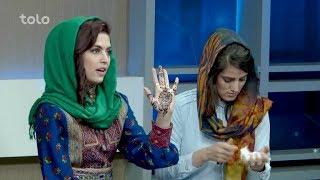 ویژه برنامه عید خوش به مناسبت عید قربان - قسمت دوم / Eid Khosh - Eid Qurban Special Show - TOLO TV