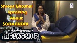 Shreya Ghoshal Speaking About Sodabuddi Songs | Latest Kannada Movie 2016