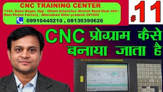 CNC How To Make Programme in Hindi