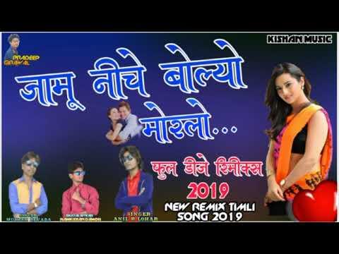 Xxx Mp4 जामु निचे बोल्यो मोरलो रिमिक्स Mukesh Dewada Anil R Lohar Ramkishan Damor New Dj Remix Timli 2019 3gp Sex