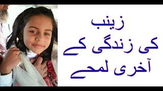 Zainab  Ka Jnaza Video  Seven-year-old Masoom Zainab    justice for zainab Pakistan Kasur