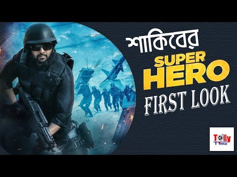Xxx Mp4 Shakib Khan Super Hero Amazing First Look Video 3gp Sex