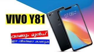Vivo Y81 വാങ്ങും മുൻപ് ഈ വീഡിയോ കാണുക - Vivo Y81 Full Overview | Malayalam | Nikhil Kannanchery