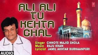 अली अली तू कहता चल (HD AUDIO) Latest Song 2017 || CHHOTE MAJID SHOLA || T-Series Islamic Music