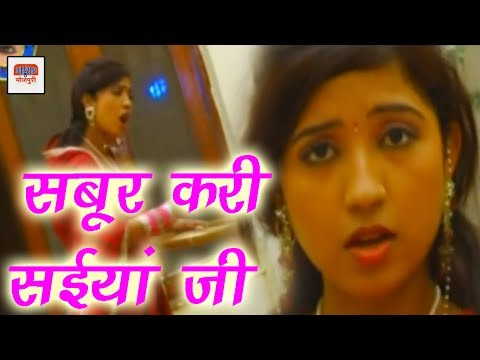 Xxx Mp4 सबूर करी सईयां जी Sa Boor Kari Sayian Ji Superhit Bhojpuri Song 2017 Dinesh Sharma 3gp Sex
