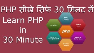PHP tutorial for beginners hindi in 30 minutes