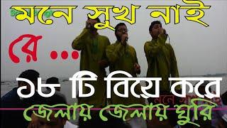 মনে সুখ নাই রে,১৮ টি বিয়ে করে জেলায় জেলায় ঘুরি || mone shok nai ra beast song.