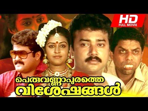 Superhit Malayalam Movie | Peruvannapurathe Visheshangal [ HD ] | Full Movie | Ft. Jayaram, Parvathi