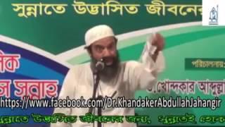 Bangla waz কাজা নামাজ কি ভাবে পড়তে হয়? Dr Abdullah jahangir