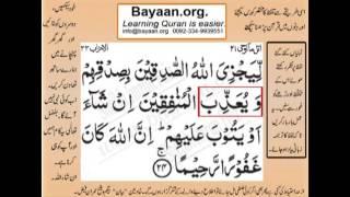 Quran translation in urdu Surah 33 Ayat 31 Learn Quran translation in Urdu Easy Quran Learning