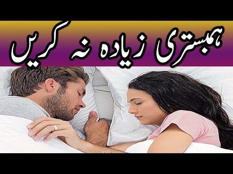 Xxx Mp4 Suhagraat Shadi Ki Pehli Raat Kitni Bar Sex Karen Hambistri Ziadah Na Karen In Urdu Hindi 3gp Sex