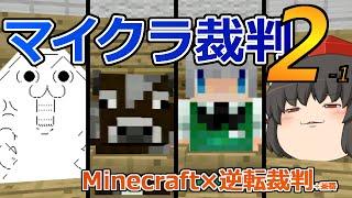 Minecraft+ゆっくり+逆転裁判2【マイクラ裁判2-1】