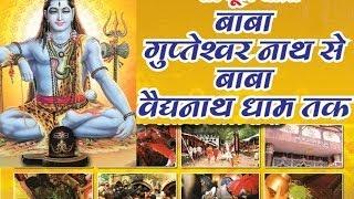 Sampoorna Yatra Baba Gupteshwarnath Se Baba Baidhyanath Dham Tak