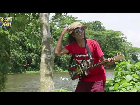 আমার একটা নদী ছিল বয়াতির কণ্ঠে    amar ekta nodi chilo    bangla new music video 2017