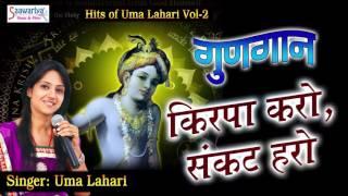 Kripa Karo Sankat Haro - Top Krishna Bhajan - Gungan - UmaLahari - Saawariya Music
