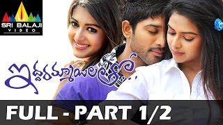 Iddarammayilatho Telugu Full Movie Part 1/2 | Allu Arjun, Amala Paul | Sri Balaji Video