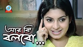 R Ki Bolbo | আর কি বলবো | Bangla Natok | Sangeeta