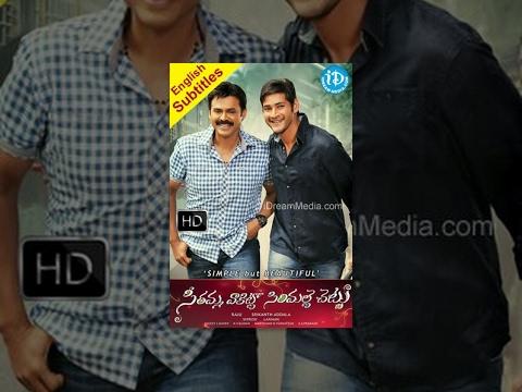 Seethamma Vakitlo Sirimalle Chettu SVSC Telugu Full Movie Mahesh Babu Venkatesh Samantha