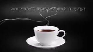 Cha er cup e tomar joto rag jome ase Bangla Song